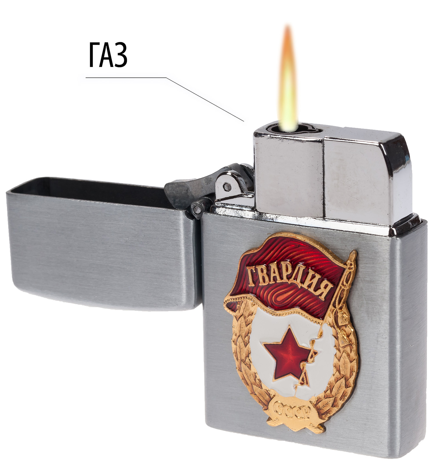 """Зажигалка """"Гвардия"""" в подарок на 9 мая"""