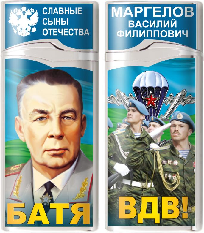 Зажигалка Маргелов Батя ВДВ