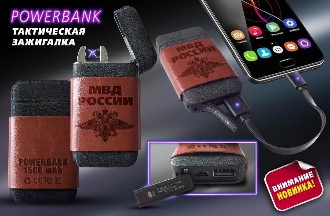 Тактическая зажигалка МВД с опцией Powerbank.