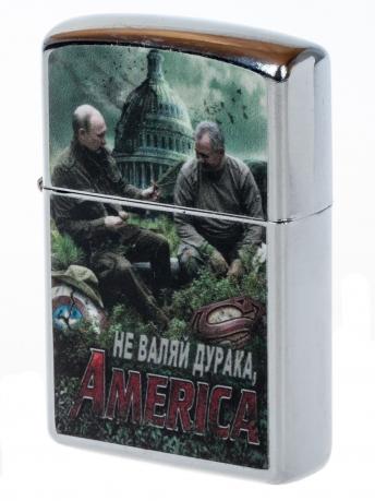 """Купить зажигалку """"Не валяй дурака, Америка"""""""