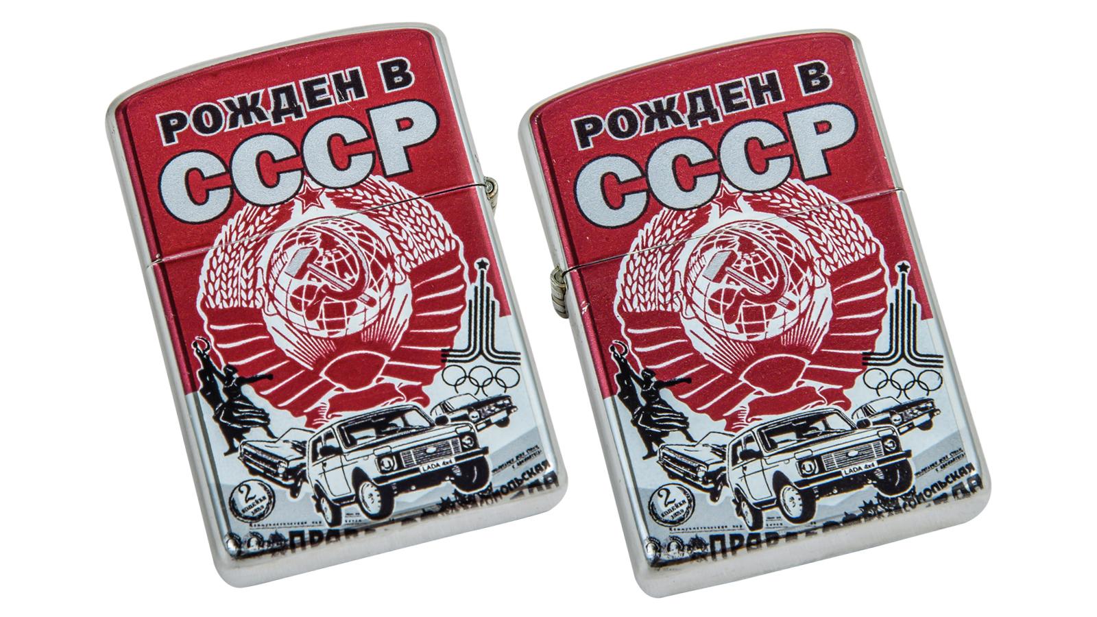 Зажигалка оригинальная бензиновая Рожден в СССР