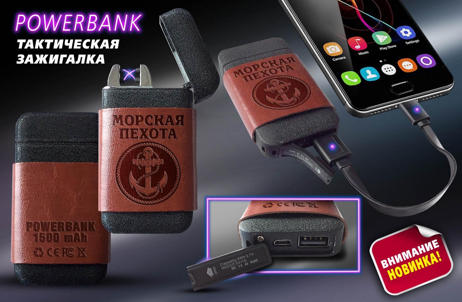 Подарок морпеху – зарядная батарея Power Bank с функцией зажигалки