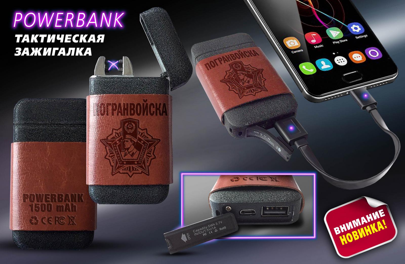 Купить подарок для пограничника – зажигалка + PowerBank