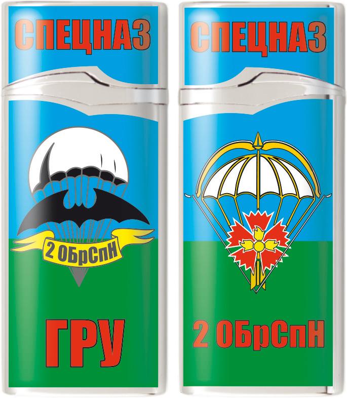 Зажигалка Псковский спецназ ГРУ - 2 ОБрСпН