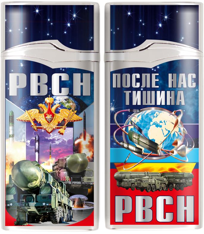 """Зажигалка """"Ракетные войска"""""""