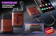 Тактическая зажигалка Росгвардия с функцией батареи-повербанка.
