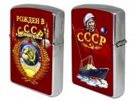 Бензиновая зажигалка Рожден в СССР