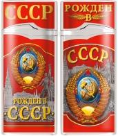 """Зажигалка """"Рождён в СССР"""""""
