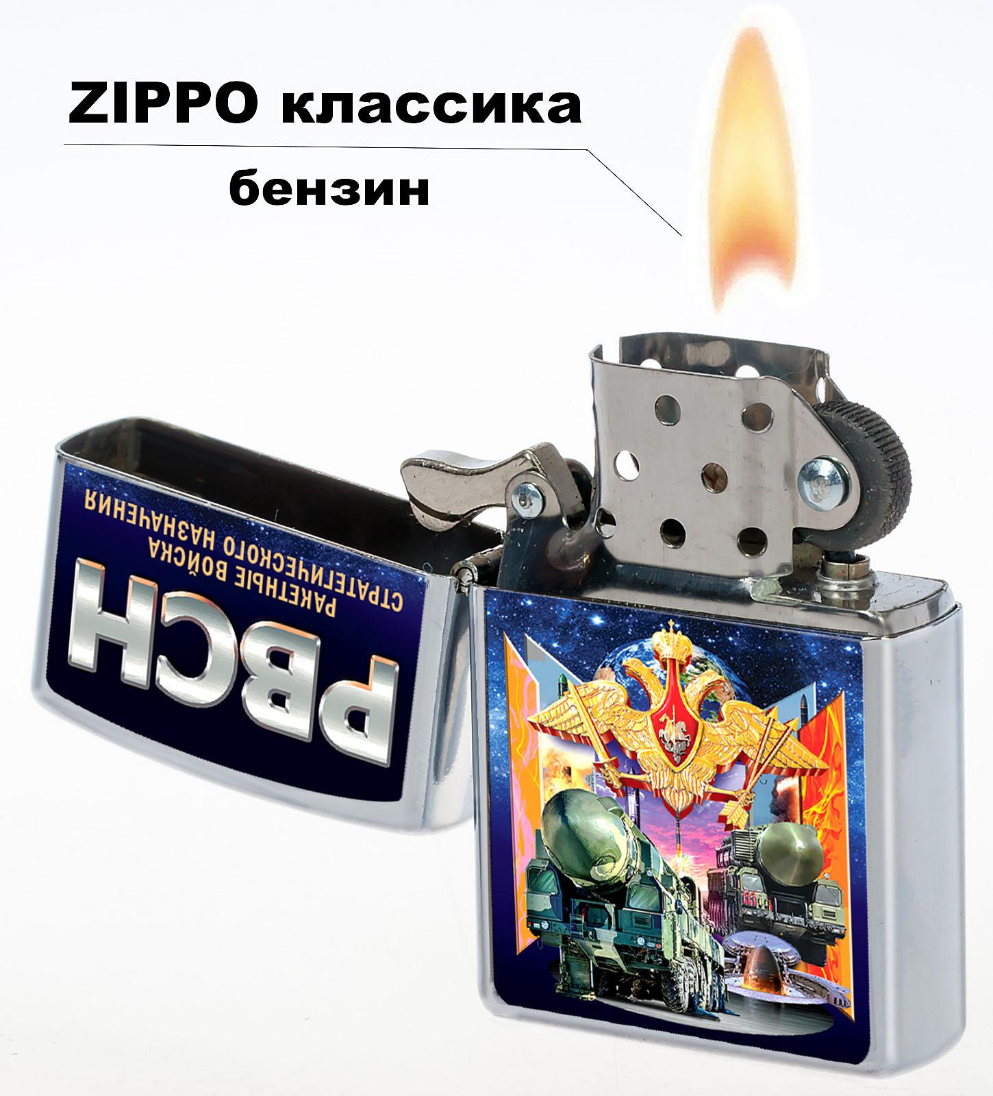 Зажигалка РВСН с удобной доставкой