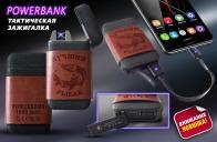 Крутая тактическая зажигалка «Лучший Рыбак» с опцией PowerBank.