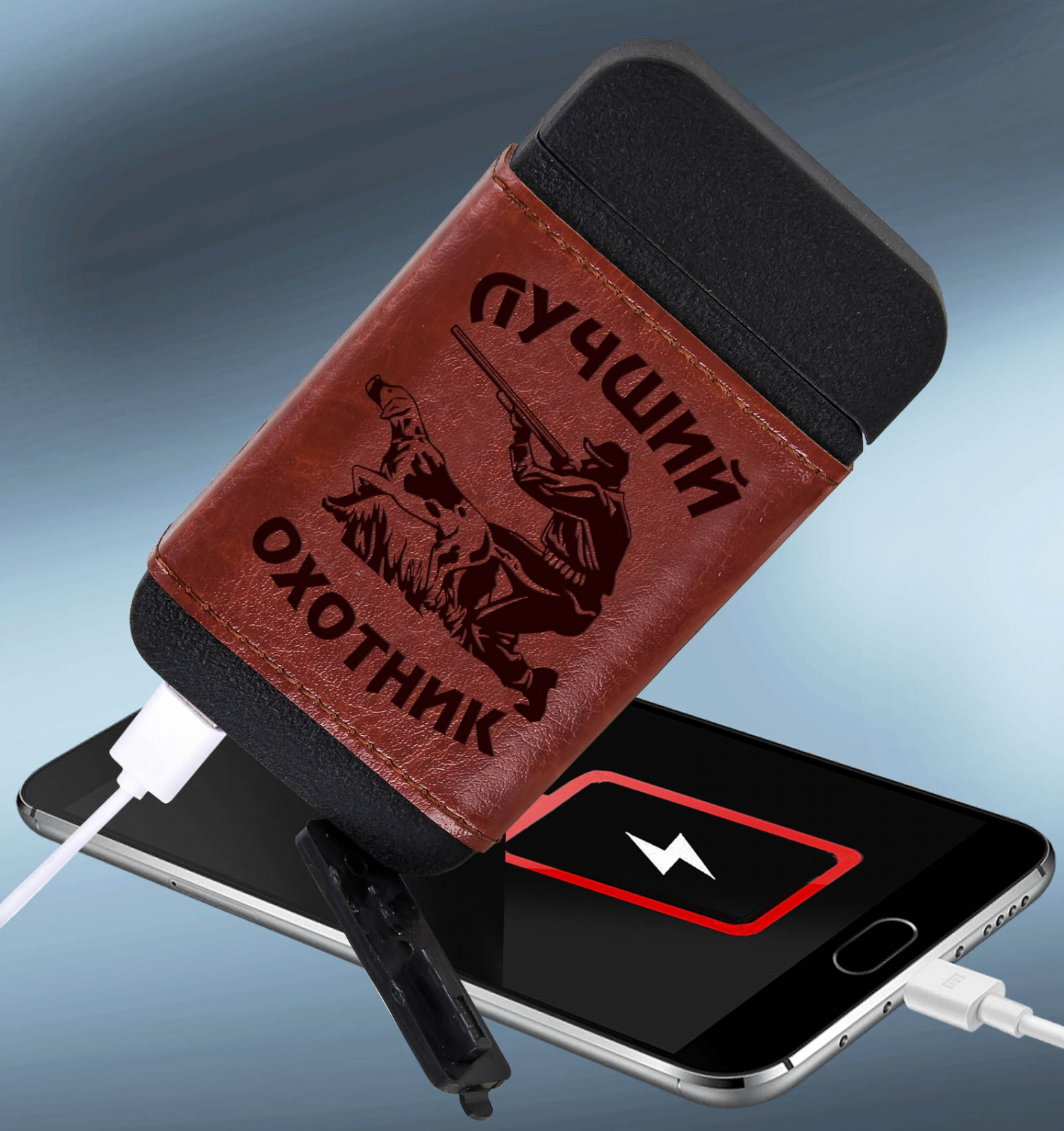 Зажигалка «Лучший охотник» с батареей PowerBank