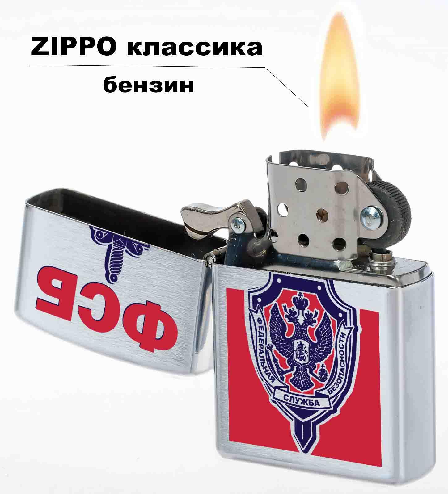 Достойная зажигалка с эмблемой ФСБ бензиновая