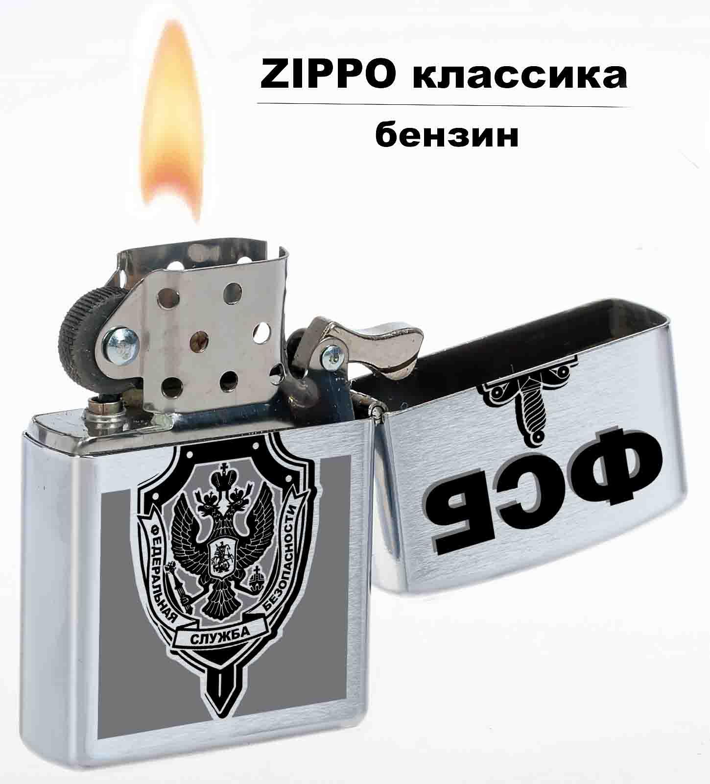 Достойная зажигалка с эмблемой ФСБ от Военпро