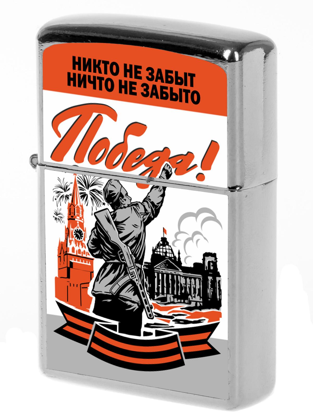Зажигалка с символикой Великой победы купить в подарок