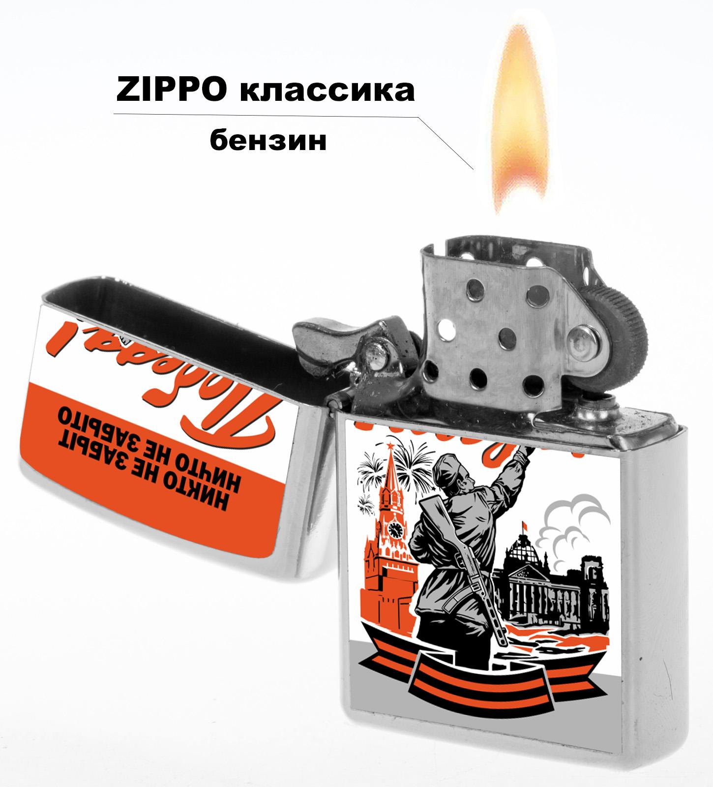 Зажигалка с символикой Великой победы купить в подарок по привлекательной цене