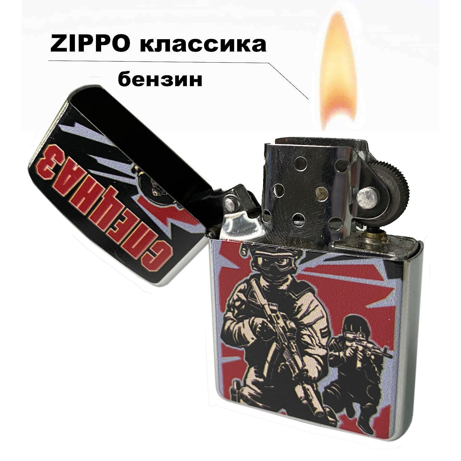 Зажигалка Спецназ бензин