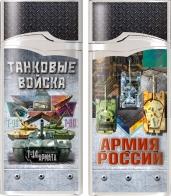 "Зажигалка ""Танки Армии России"""