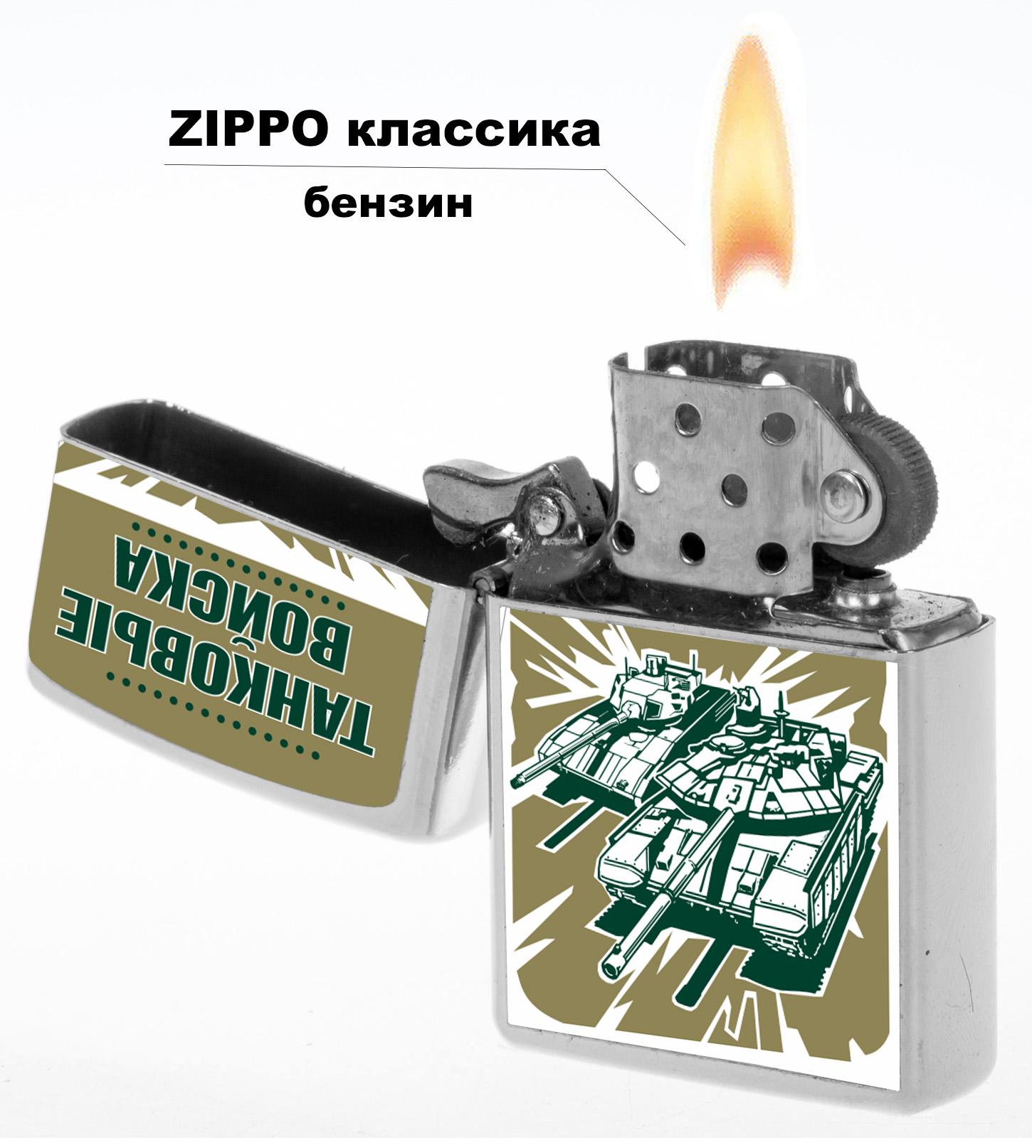 Зажигалка Танковые войска купить в розницу или оптом