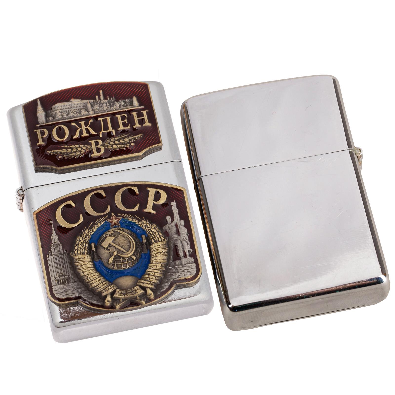Зажигалка в подарок рождённым в СССР по выгодной цене