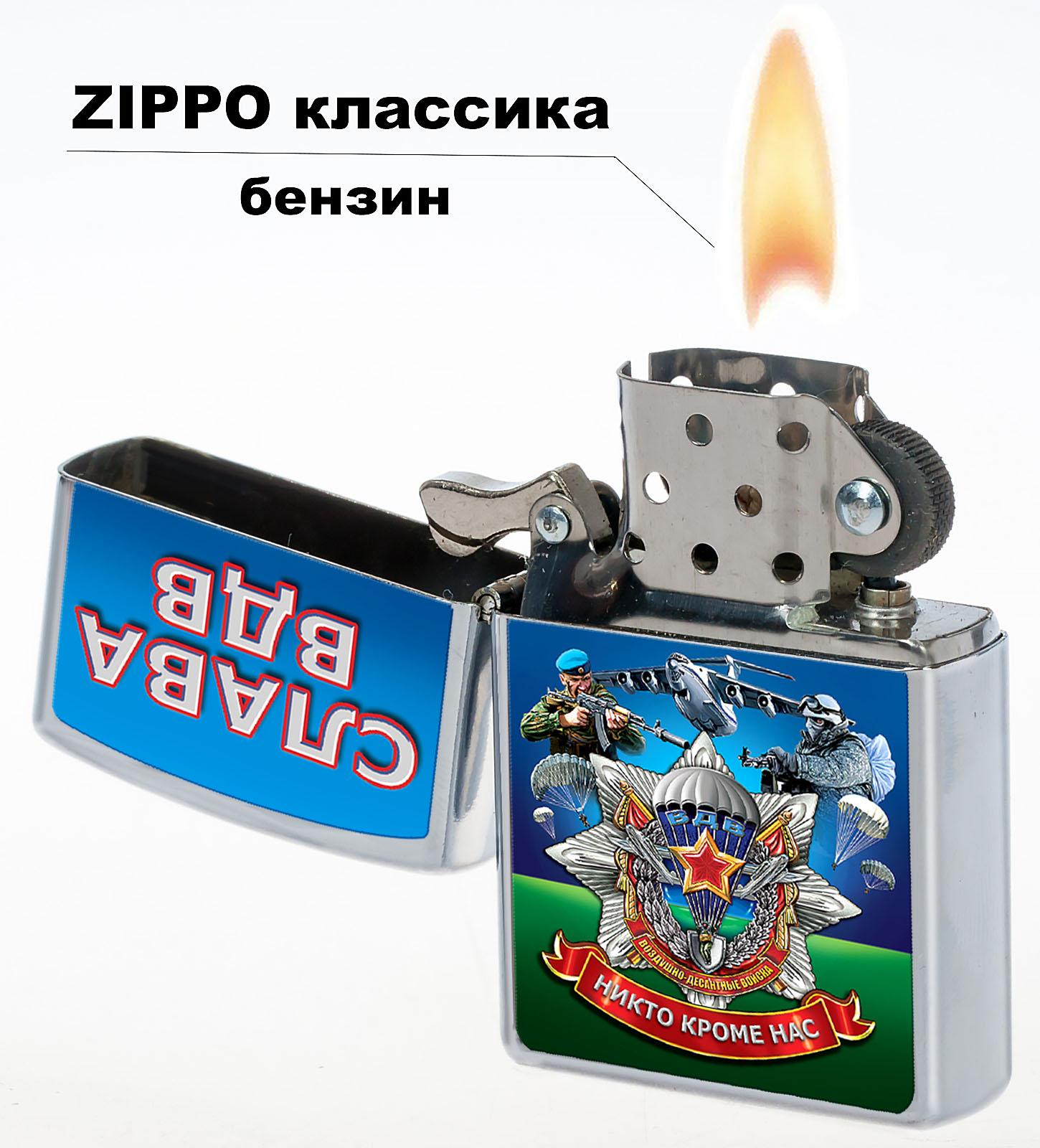 Зажигалка ВДВ с удобной доставкой