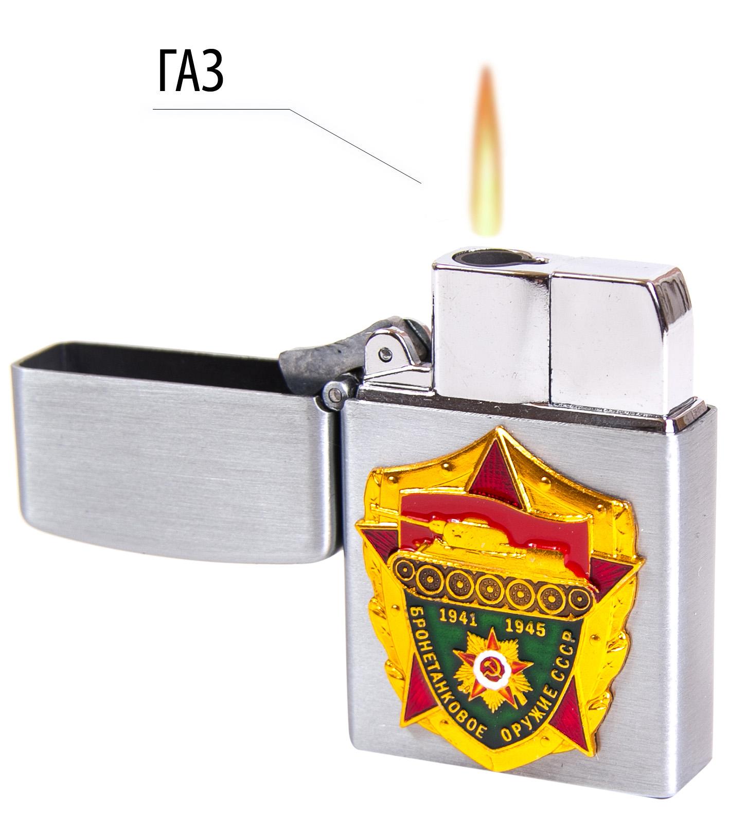 """Зажигалка ветерану """"Бронетанковое оружие 1941-1945"""""""