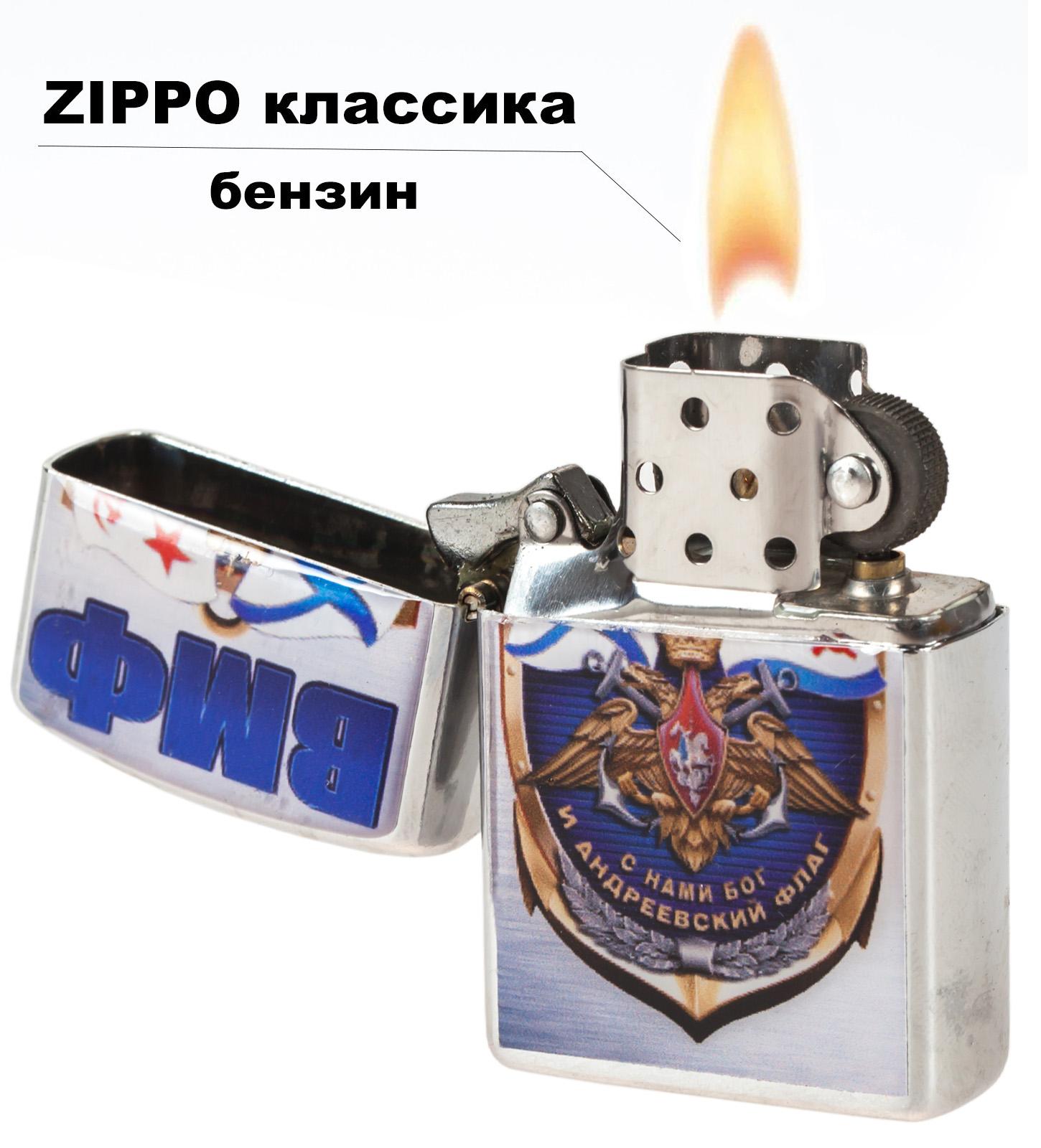 """Бензиновая зажигалка """"Военно-морской флот"""" недорого"""