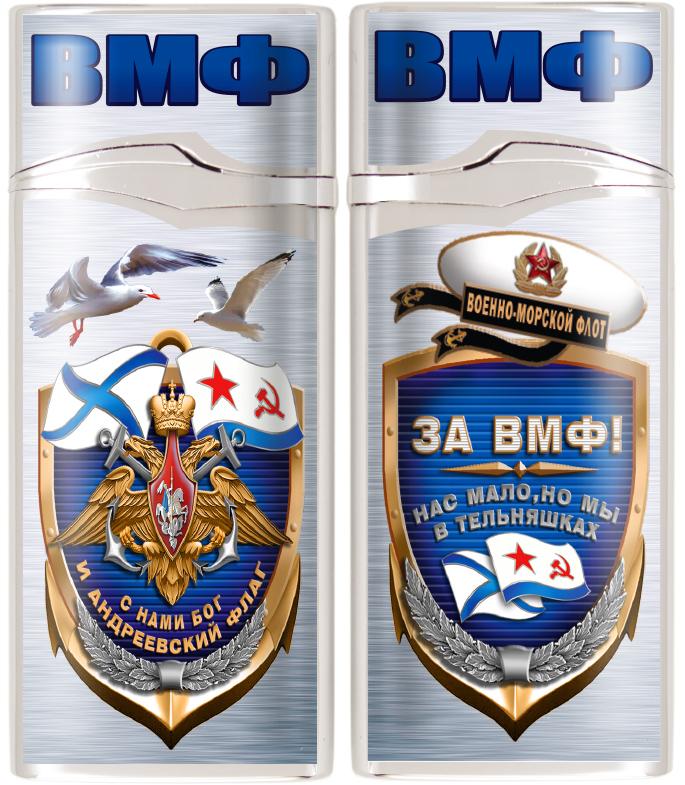 """Купить зажигалку """"За ВМФ!"""" в военторге Военпро"""