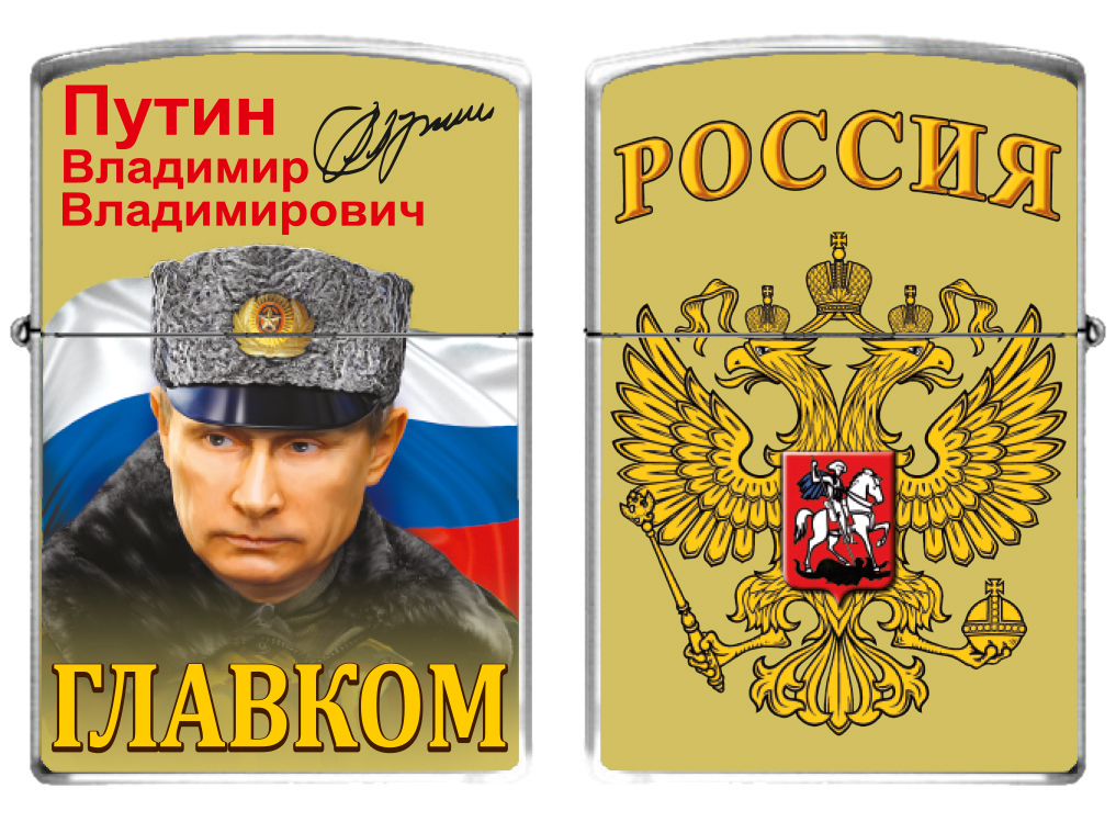 "Зажигалка Путин ""Главком"""