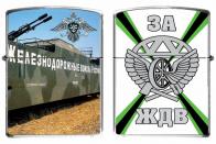 Зажигалка Железнодорожных войск