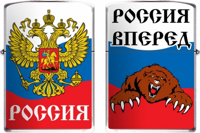 Зажигалка бензиновая «Россия Вперёд!»