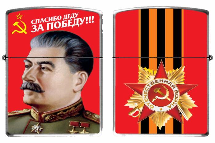 Зажигалка СССР