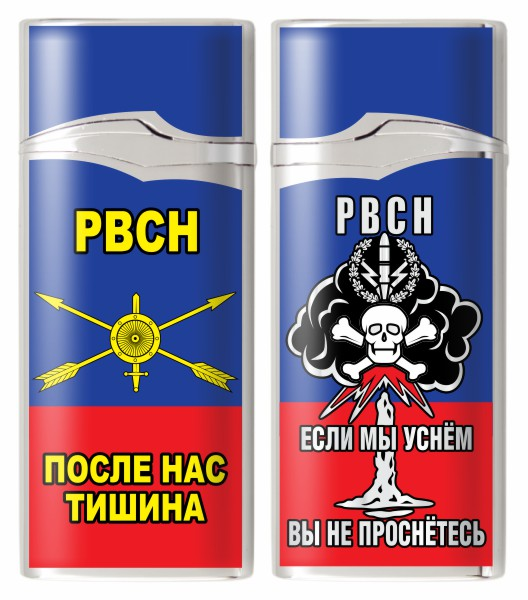 Зажигалка газовая «РВСН»