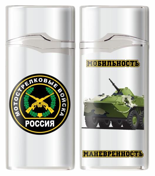 Зажигалка газовая «Мотострелковые войска»