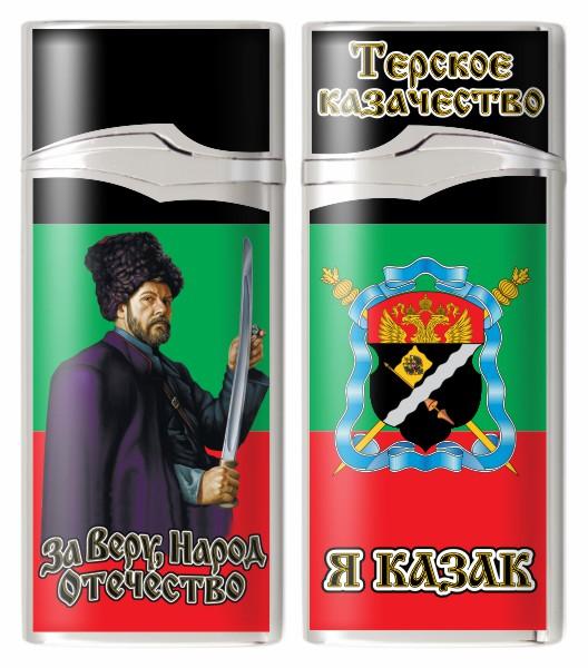 Зажигалка газовая «Терское Казачье Войско»