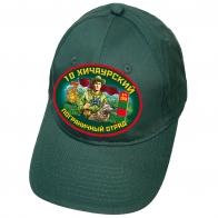 Зеленая бейсболка 10 Хичаурский пограничный отряд