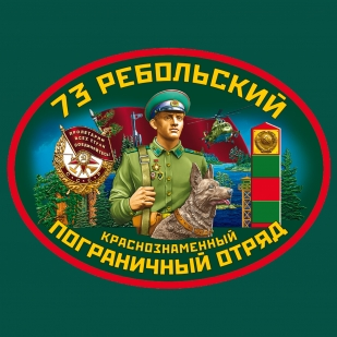 Зелёная футболка 73 Ребольского пограничного отряда