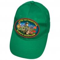 Зелёная кепка 479 погранотряд особого назначения