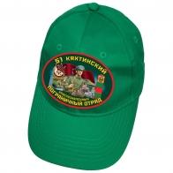 Зелёная кепка 51 Кяхтинский погранотряд