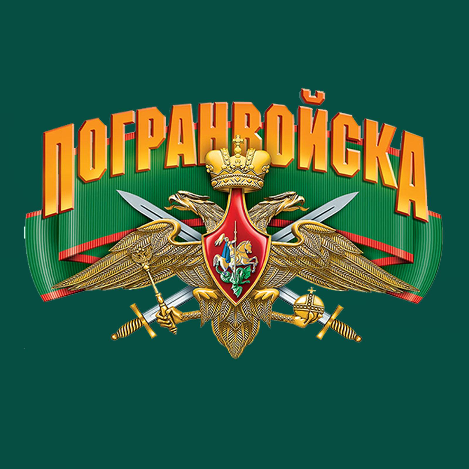 """Зелёная мужская футболка с термотрансфером """"Погранвойска"""""""