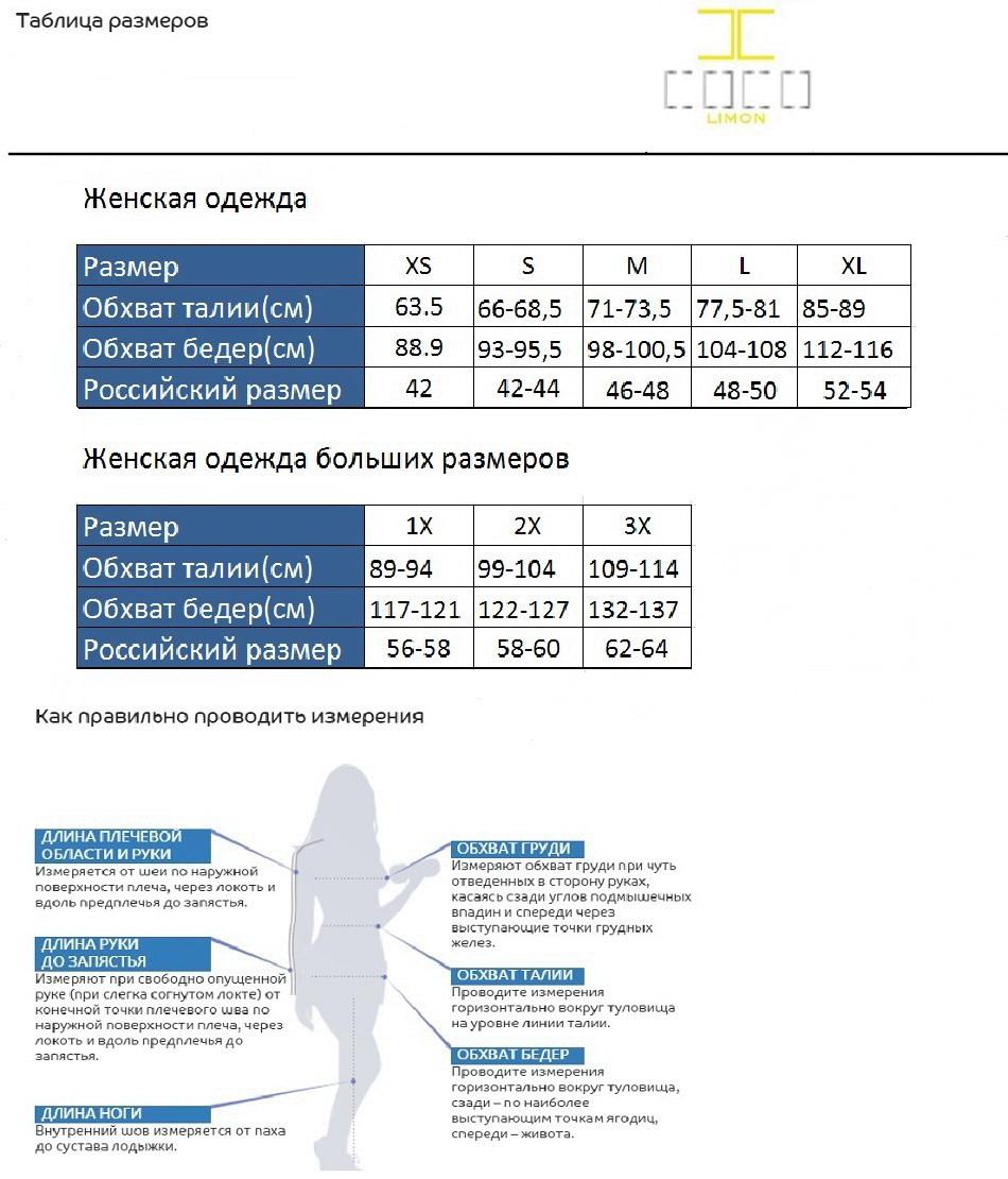 Женские капри Coco Limon для активного отдыха - таблица размеров