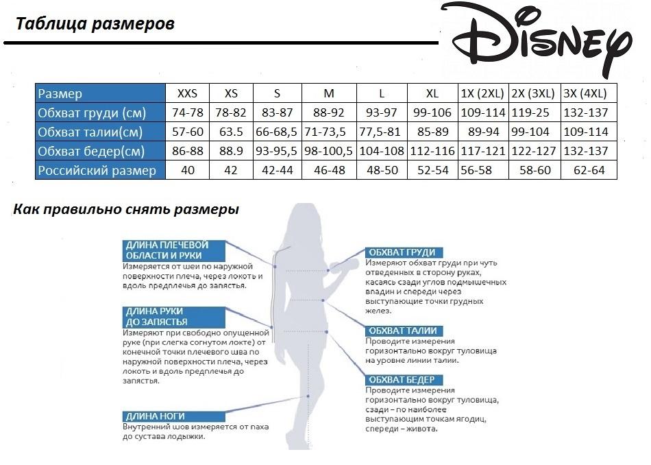 Женское кенгуру от Disney (США) - таблица размеров