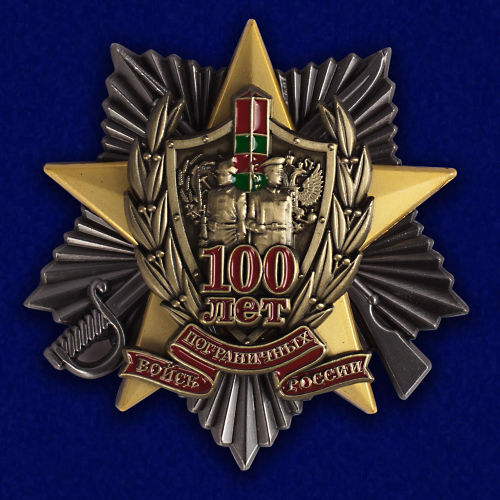 """Жетон """"100 лет Пограничным войскам"""""""