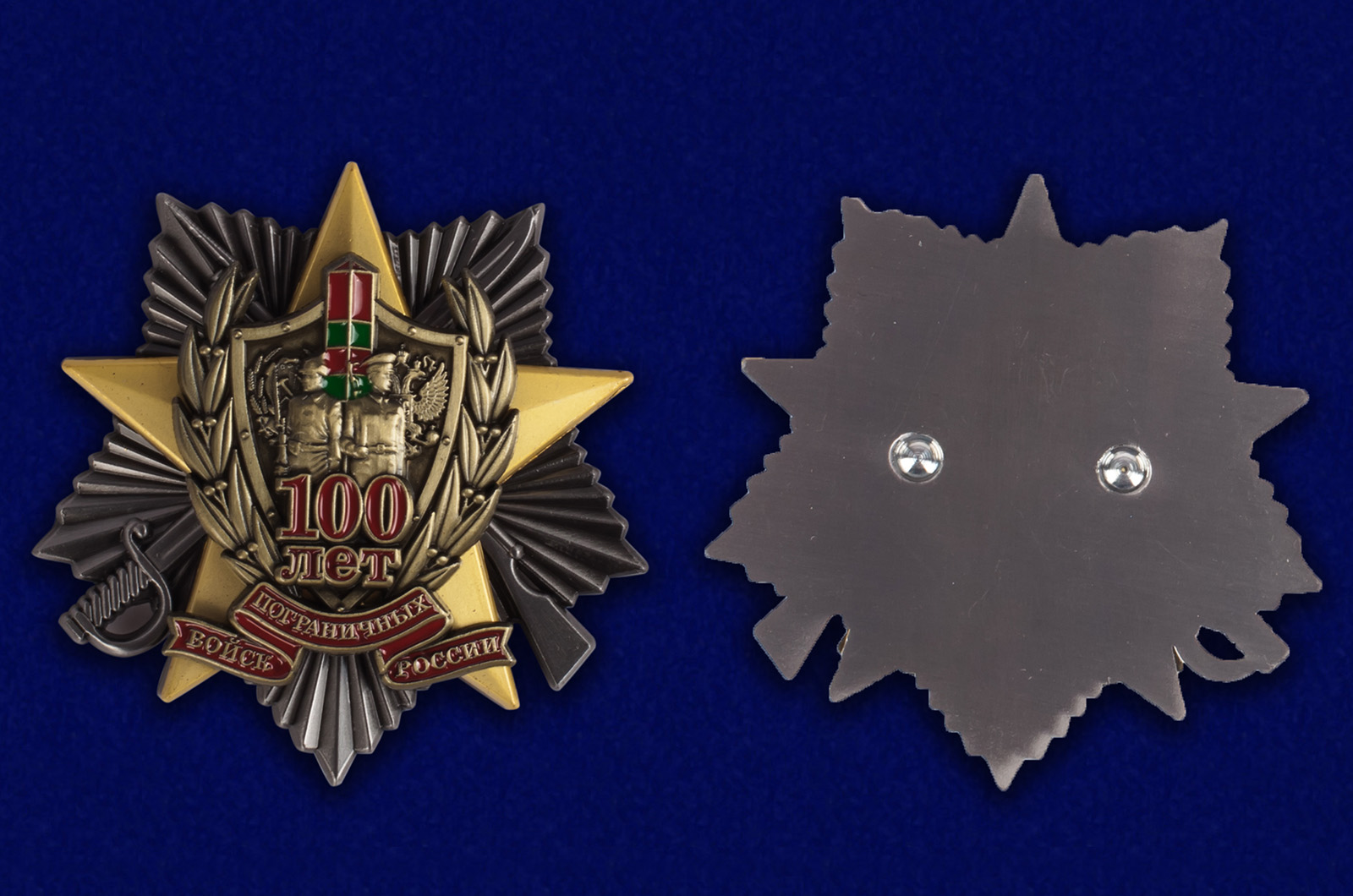"""Жетон """"100 лет Пограничным войскам"""" недорого"""