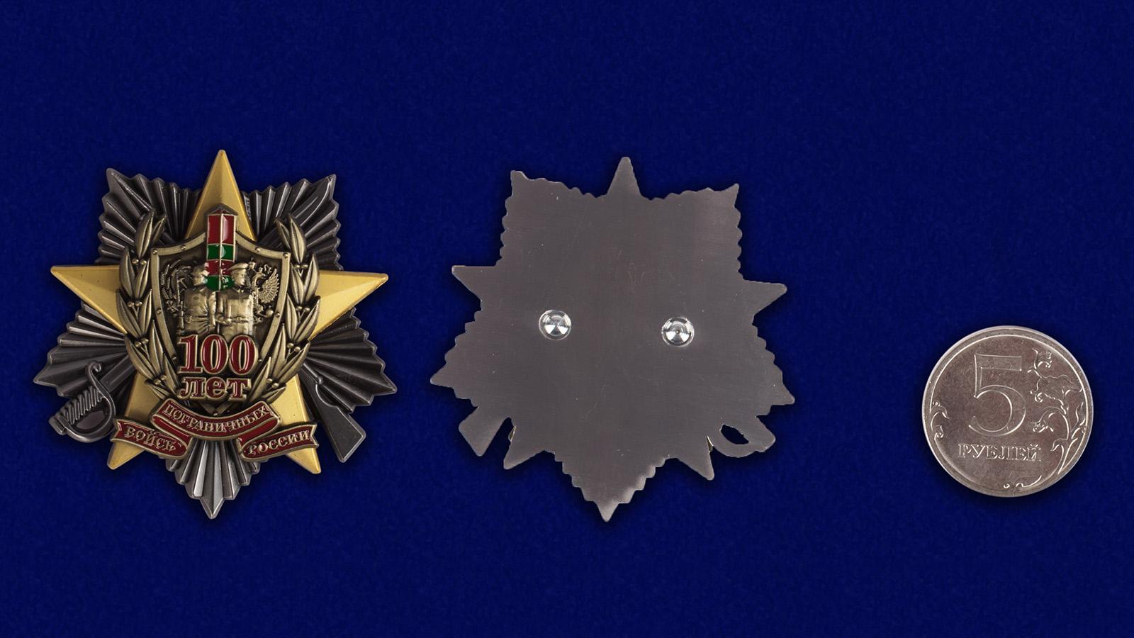 """Заказать жетон """"100 лет Пограничным войскам"""""""