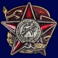 """Жетон """"100 лет Советской Армии и Флота"""""""