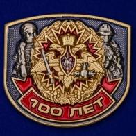 """Жетон """"100 лет Военной разведке"""""""