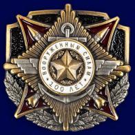 """Жетон """"100 лет Вооруженным силам"""" универсальный"""