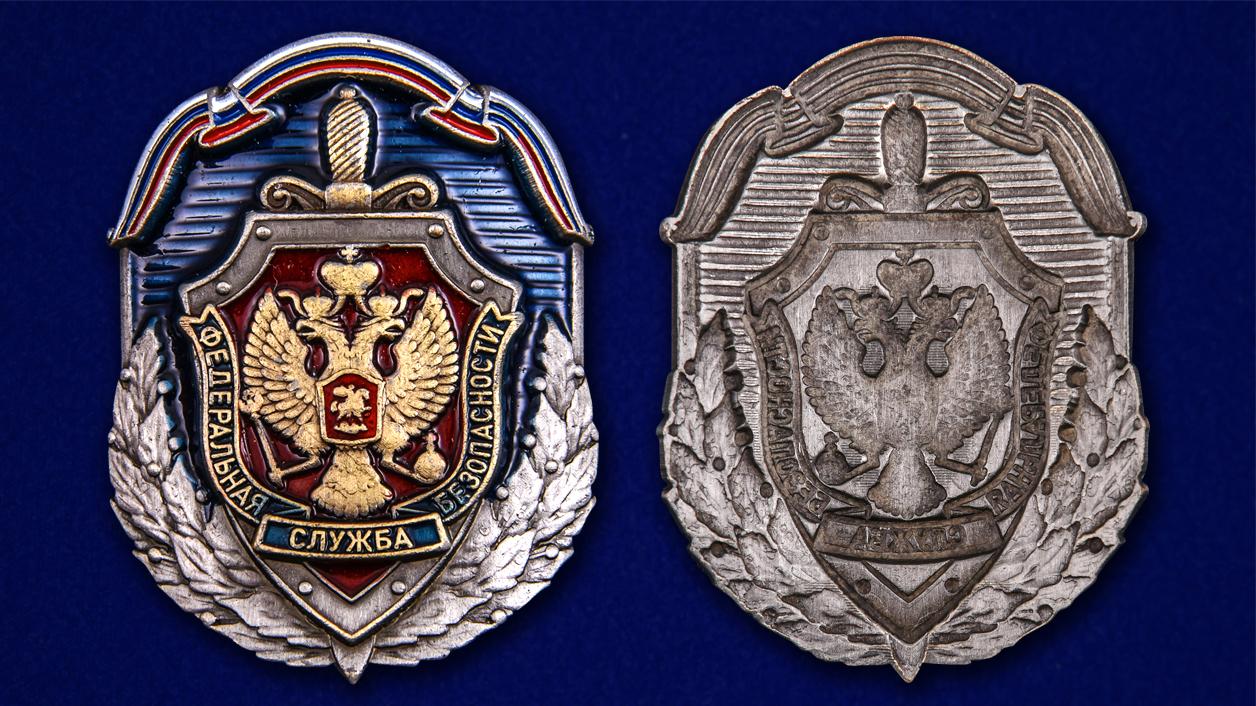 """Жетон """"Федеральная служба безопасности"""" декоративный"""