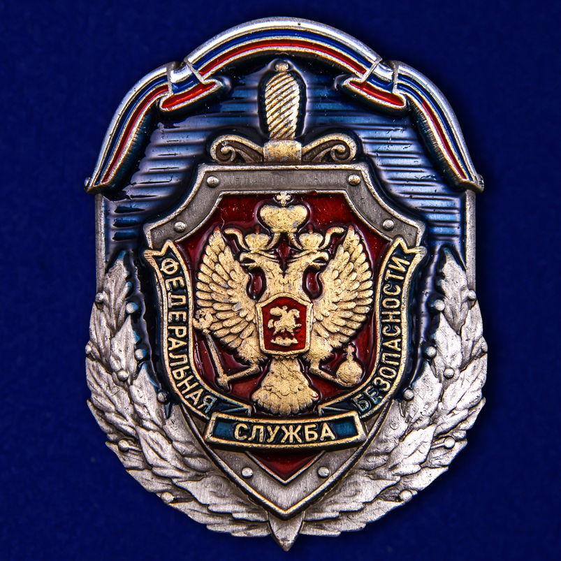 """Жетон """"Федеральная служба безопасности"""""""