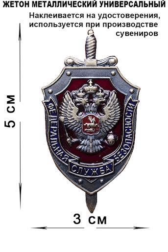 Жетон металлический «ФСБ»-размер